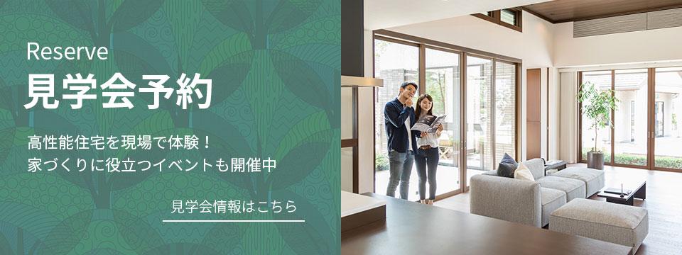 練馬・板橋で注文住宅を建てるならアセットフォーの見学会へ