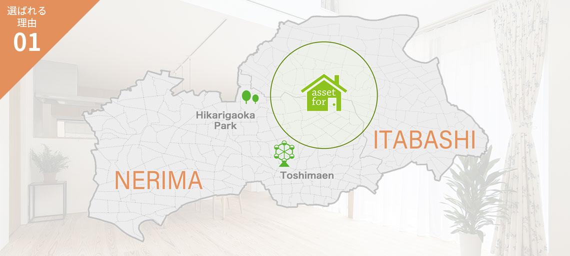 練馬・板橋の注文住宅でアセットフォーが選ばれる理由01:施工範囲