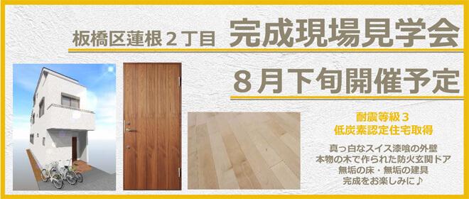 板橋区の注文住宅現場見学会:狭小地でも収納たっぷり!3階建て「FPの家」