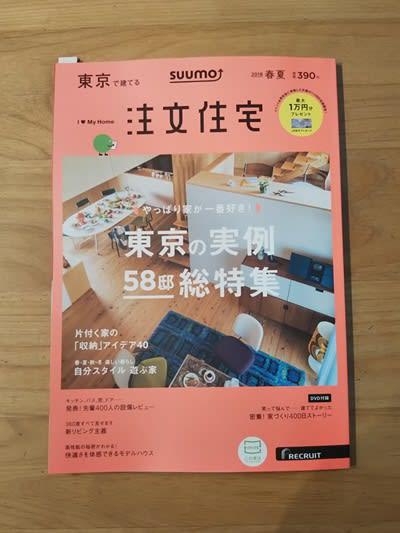 ★SUUMO注文住宅 3月20日発売です★