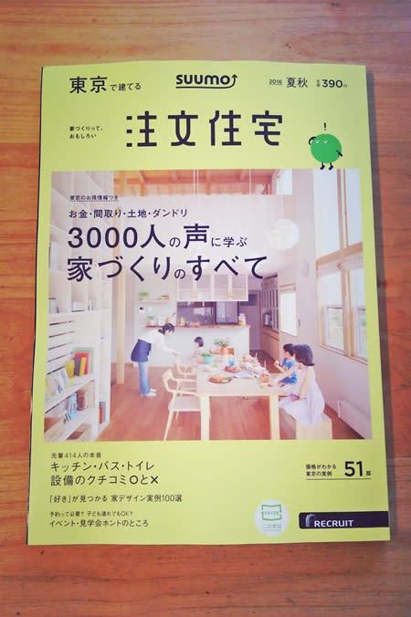 ★雑誌 『SUUMO注文住宅』 発売★