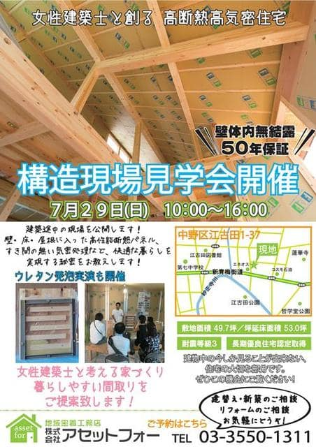 ★7月29日(日)構造現場見学会開催★