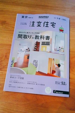 ★SUUMO注文住宅 リニューアル★