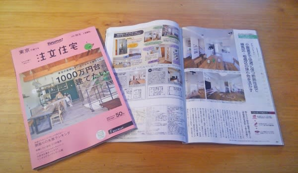 ★SUUMO注文住宅 『東京で建てる』発売★