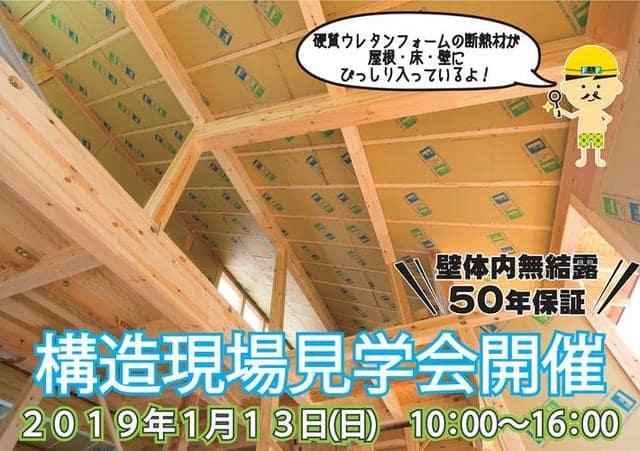 ★1月13日(日) 構造見学会開催!★