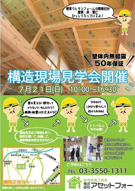 ★7月21日(日) 構造見学会開催!★