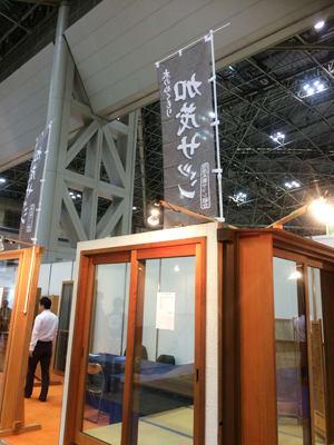 ジャパンホーム&ビルディングショー2015