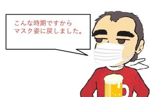 マスク着用時はご注意ください!