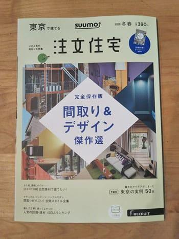 ★SUUMO注文住宅 12月号発売★
