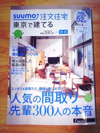 ★SUUMO注文住宅 東京で建てる 発売★