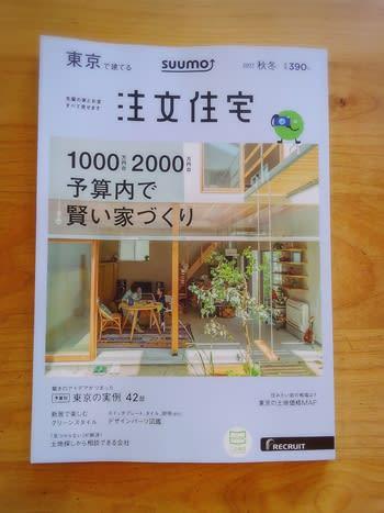 ★SUUMO注文住宅 9月21日発売です★