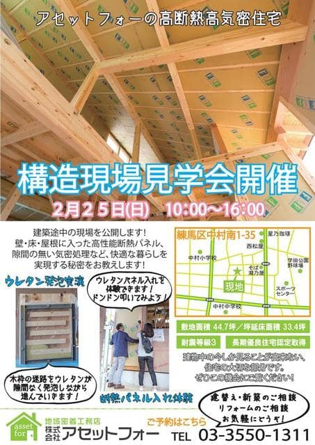 ★2月25日(日)構造現場見学会開催★