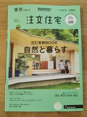 ★SUUMO注文住宅 9月号 発売中です★
