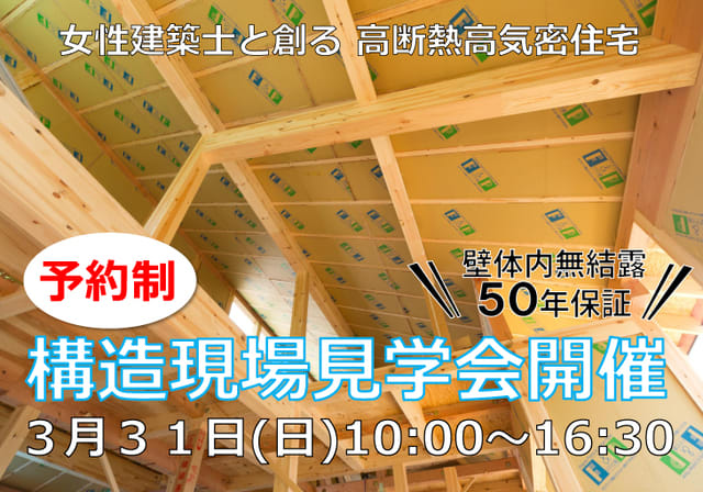 3月31日(日)構造見学会開催!
