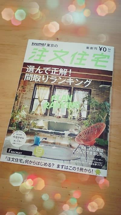 ★SUUMO注文住宅 フリーペーパー★