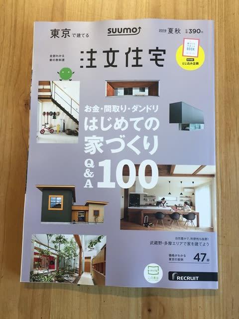 ★SUUMO注文住宅 6月号発売★