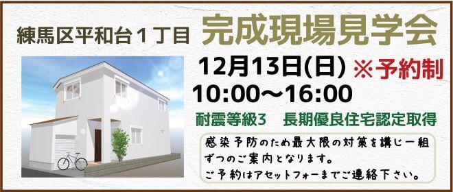 "<span style=""color:#da3f14;"">【予約制】</span>自然素材にこだわった真っ白な漆喰の家"