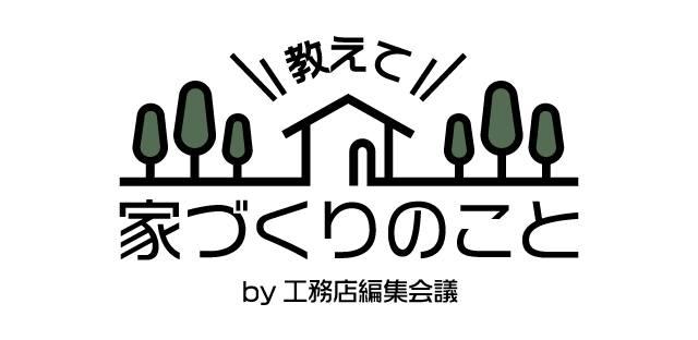 工務店編集会議