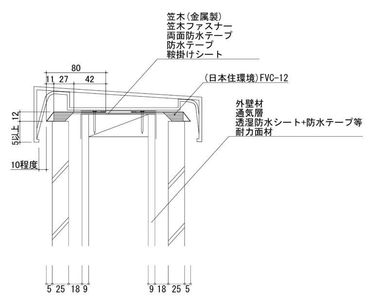 練馬区富士見台 N邸の外装工事