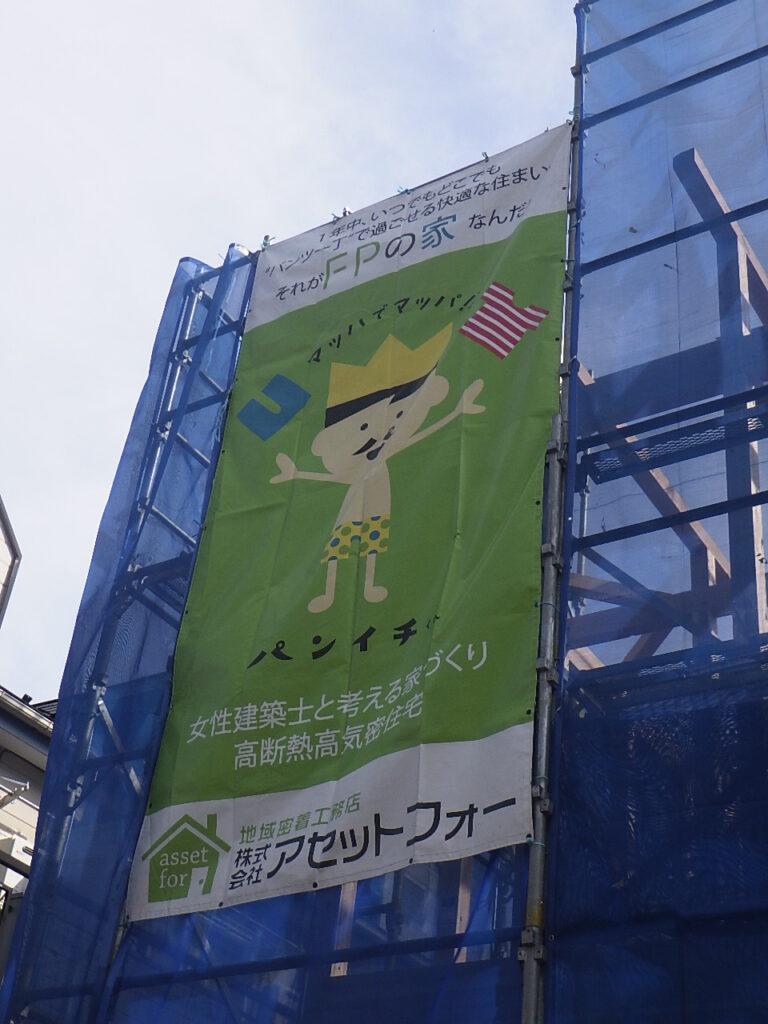 練馬区桜台 Y邸の建て方