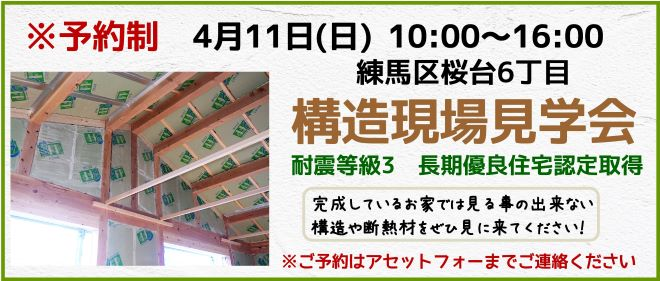 "<span style=""color:#2f4f4f;"">【終了】</span>練馬区桜台 構造見学会"