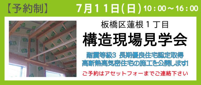 "<span style=""color:#da3f14;"">【予約受付中】</span>板橋区蓮根 構造見学会"