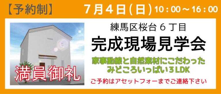 "<span style=""color:#da3f14;"">【予約受付中】</span>練馬区桜台 完成見学会"