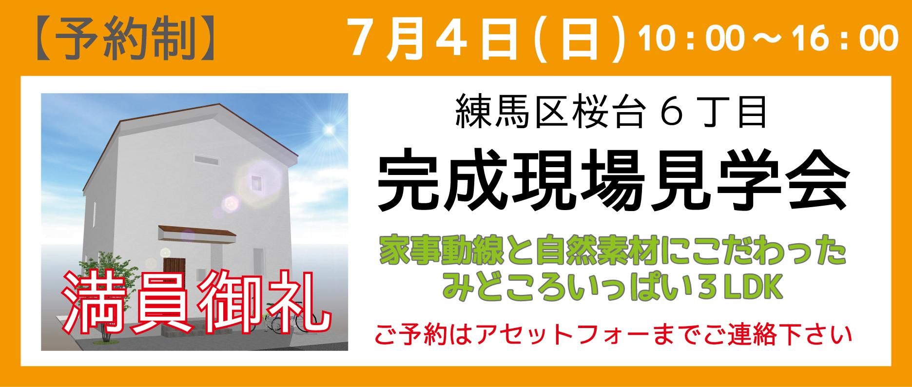 練馬区桜台の注文住宅完成現場見学会