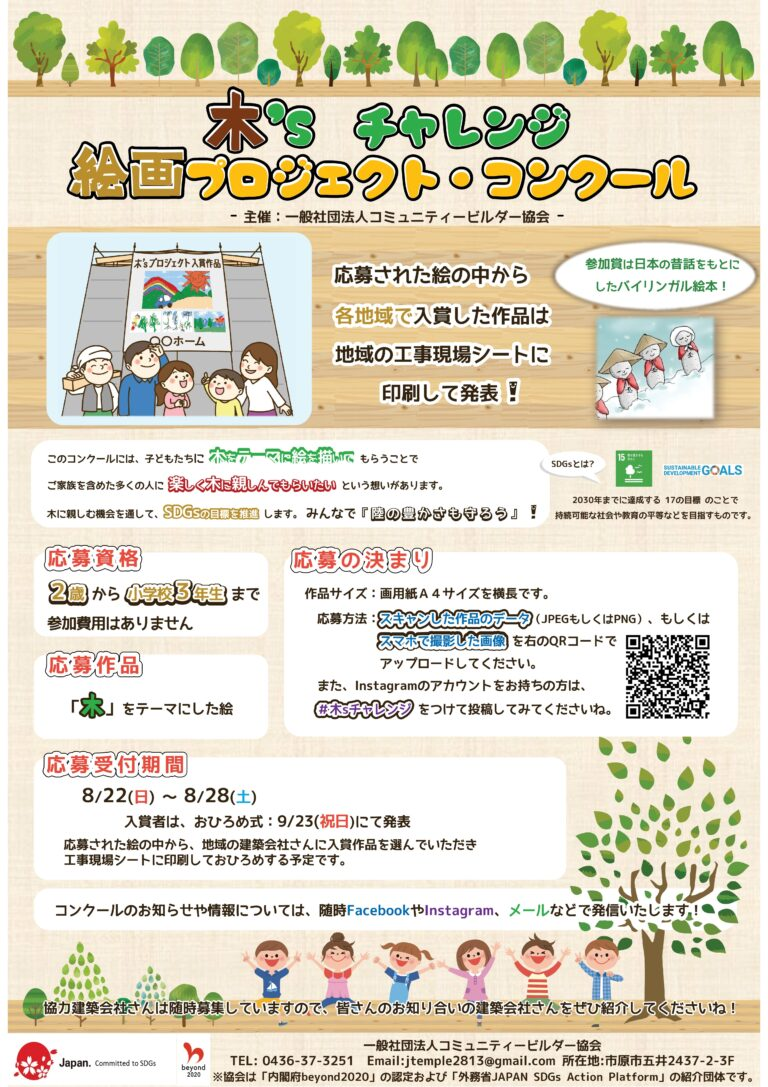木'Sチャレンジ 絵画プロジェクト・コンクール