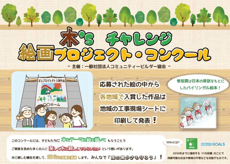 木's チャレンジ  絵画プロジェクト・コンクール