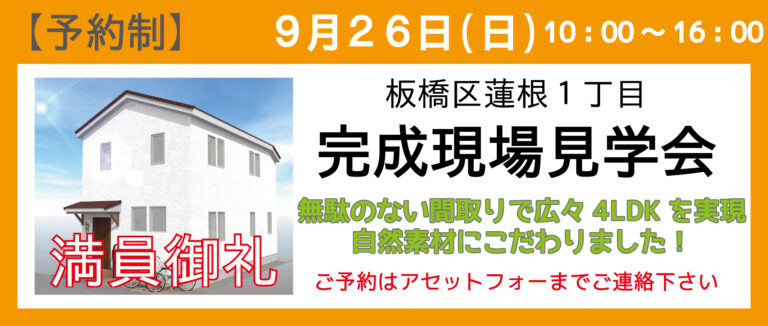 "<span style=""color:#2f4f4f;"">【終了】</span>板橋区蓮根 完成見学会"